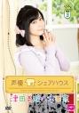 【DVD】声優シェアハウス 津田美波の津田家-TSUDAYA- Vol.2の画像
