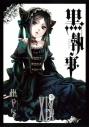 【コミック】黒執事(19)の画像