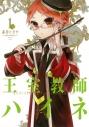 【コミック】王室教師ハイネ(1)の画像