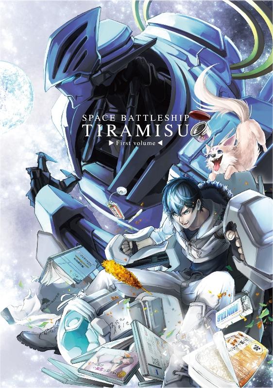 【Blu-ray】TV 宇宙戦艦ティラミス 上巻