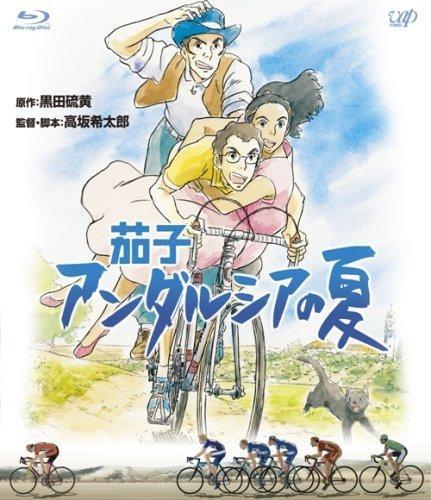 【Blu-ray】映画 茄子 アンダルシアの夏