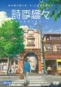 【DVD】詩季織々(しきおりおり)の画像