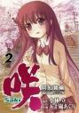 【コミック】咲-Saki- 阿知賀編 episode of side-A(2)の画像