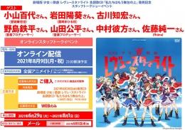 劇場版 少女☆歌劇 レヴュースタァライト 主題歌CD「私たちはもう舞台の上」発売記念 スタッフトークショーイベント画像