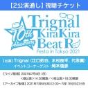 【視聴チケット】Trignalのキラキラ☆ビートRフェスタ in東京2021~10th Anniversary~(通しチケット)の画像