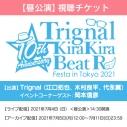 【視聴チケット】Trignalのキラキラ☆ビートRフェスタ in東京2021~10th Anniversary~(昼公演)の画像