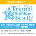 【視聴チケット】Trignalのキラキラ☆ビートRフェスタ in東京2021~10th Anniversary~(夜公演)の画像