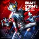 【主題歌】TV ウルトラマンタイガ OP「Buddy,steady,go!」/寺島拓篤 通常盤の画像