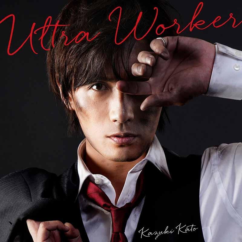 【アルバム】加藤和樹/Ultra Worker 初回限定盤