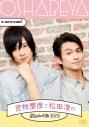【DVD】オールナイトニッポンi 荒牧慶彦と松田凌のおしゃべやDVDの画像