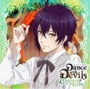 【ドラマCD】アクマに囁かれ魅了されるCD Dance with Devils -Charming Book- Vol.4 シキ (CV.平川大輔)の画像