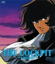 【Blu-ray】OVA ザ・コクピット Blu-rayの画像
