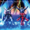【主題歌】劇場版 アクセル・ワールド -インフィニット・バースト- 主題歌「PLASMIC FIRE」/KOTOKO × ALTIMA アニメ盤の画像