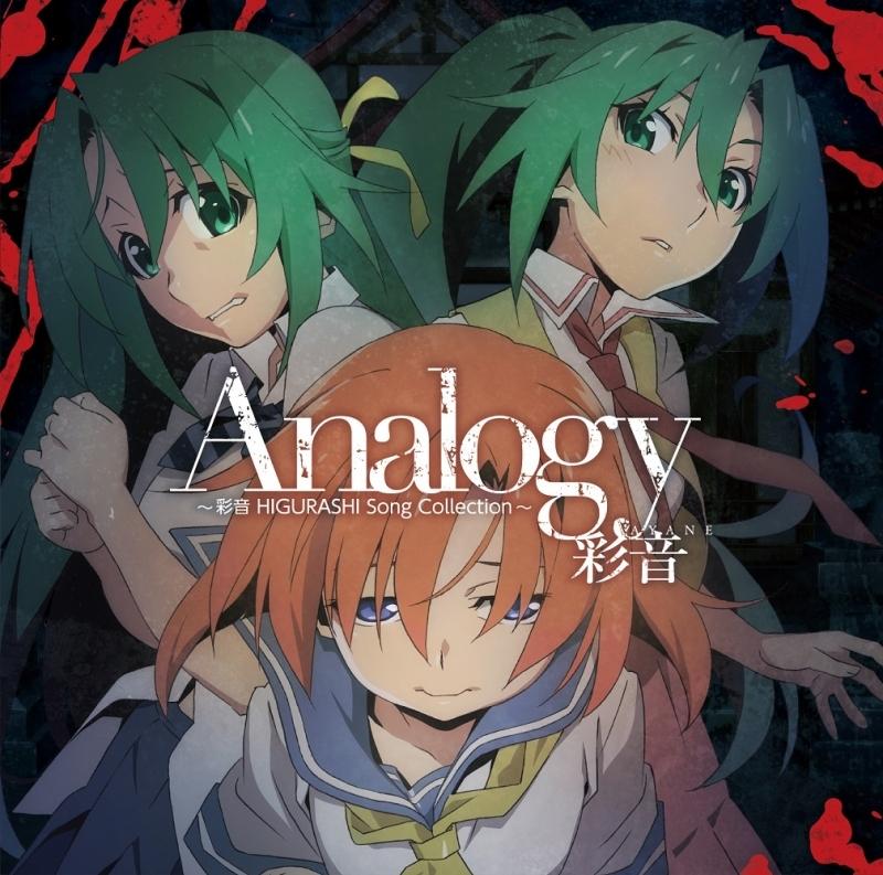 【主題歌】TV ひぐらしのなく頃に卒 OP「Analogy」収録アルバム Analogy ~彩音 HIGURASHI Song Collection~/彩音 限定盤
