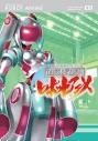 【DVD】TV 直球表題ロボットアニメ vol.3の画像