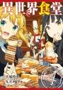 【コミック】異世界食堂(4)の画像