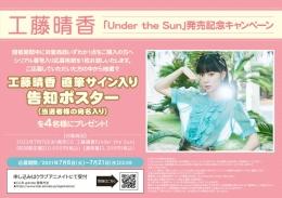 工藤晴香「Under the Sun」発売記念キャンペーン画像
