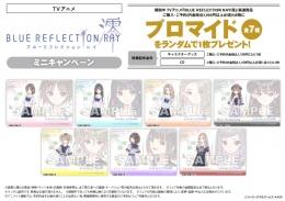 【店舗限定】TVアニメ『BLUE REFLECTION RAY/澪』ミニキャンペーン画像