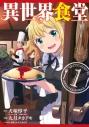 【コミック】異世界食堂(1)の画像