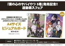 「僕の心のヤバイやつ 5巻」発売記念!!連動購入フェア画像