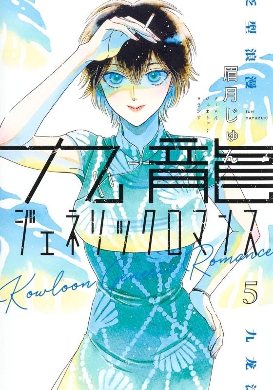 【コミック】九龍ジェネリックロマンス(5)