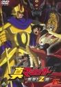 【DVD】TV 真マジンガー 衝撃!Z編 on television6の画像