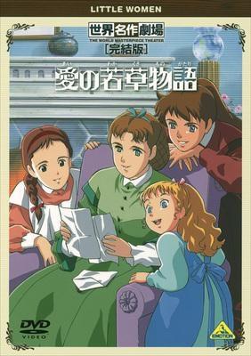 【DVD】TV 世界名作劇場・完結版 愛の若草物語