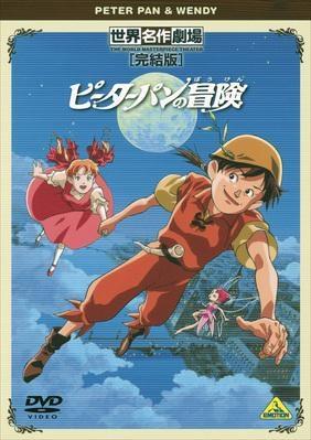 【DVD】TV 世界名作劇場・完結版 ピーターパンの冒険