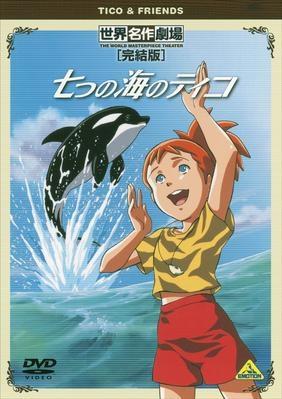 【DVD】TV 七つの海のティコ 完結版