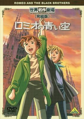 【DVD】TV ロミオの青い空 完結版