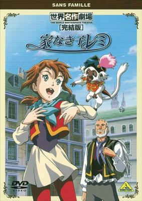 【DVD】TV 家なき子レミ 完結版