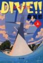 【小説】DIVE!!(上)の画像