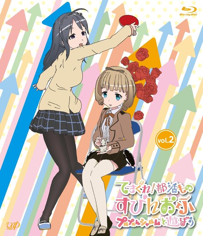 【Blu-ray】TV てさぐれ!部活もの すぴんおふ プルプルんシャルムと遊ぼう Vol.2