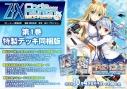 【コミック】Z/X Code reunion -ゼクス コード リユニオン-(1) 特製デッキ同梱版の画像