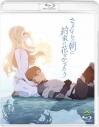 【Blu-ray】さよならの朝に約束の花をかざろう 通常版の画像