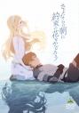 【DVD】さよならの朝に約束の花をかざろう 通常版の画像
