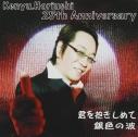 【アルバム】堀内賢雄/Kenyu.Horiuchi 25th Anniversary」の画像