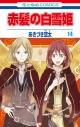 【コミック】赤髪の白雪姫(14)の画像