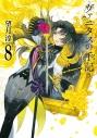 【コミック】ヴァニタスの手記(8)の画像