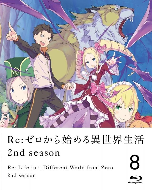 【Blu-ray】TV Re:ゼロから始める異世界生活 2nd season 8