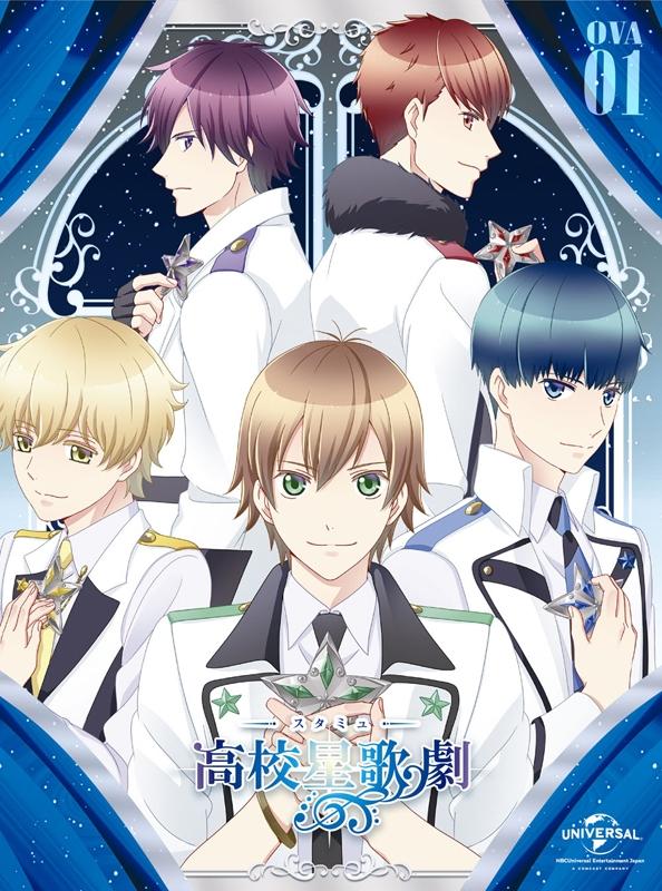 【DVD】OVA スタミュ 第1巻 初回限定版
