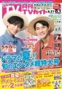 【雑誌】月刊TVガイド静岡版 2020年8月号の画像