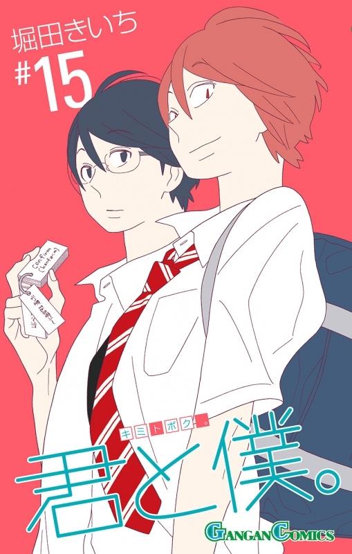 【コミック】君と僕。(15)