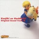【サウンドトラック】TV 金色のガッシュベル!! OST3の画像