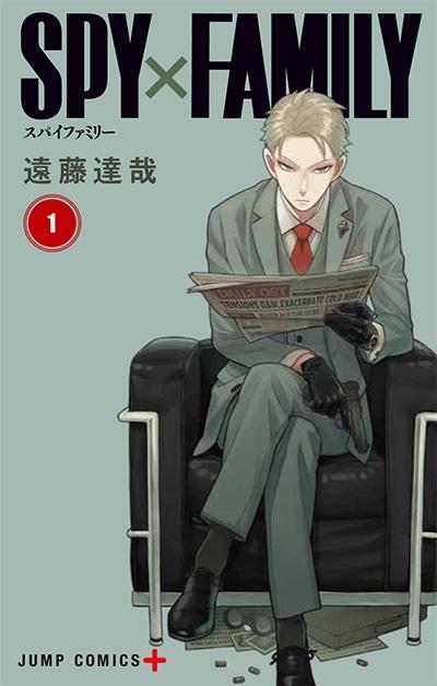 【コミック】SPY×FAMILY(1)