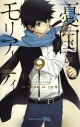 【コミック】憂国のモリアーティ(9)の画像