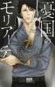 【コミック】憂国のモリアーティ(7)の画像