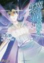 【ポイント還元版(12%)】【小説】魔法科高校の劣等生 1~31巻セットの画像