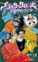 【コミック】ブラッククローバー外伝 カルテットナイツ(4)の画像