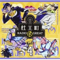 ラジオ ジョジョの奇妙な冒険 ダイヤモンドは砕けない 杜王町RADIO 4 GREAT Vol.4